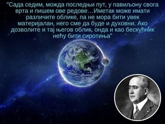 mmilankovic-cirilica