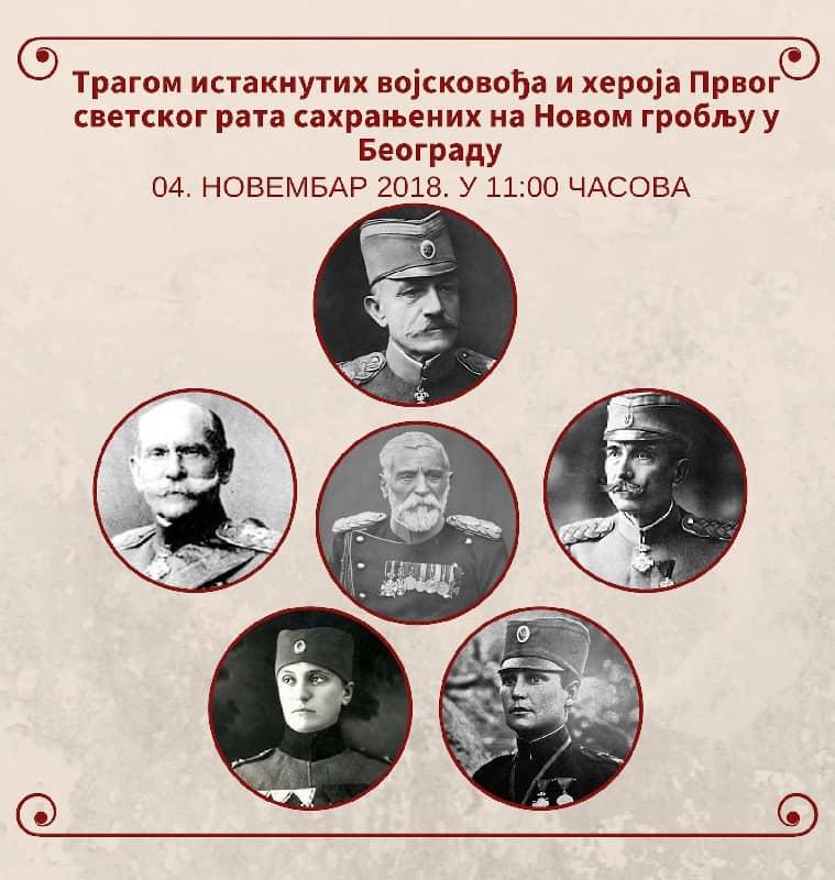novo-groblje-heroji-prvog-svetskog-rata-04-11-2018